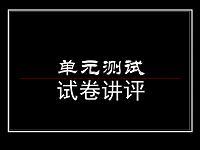 (精品课件)20071016高一物理(单元测试讲评)