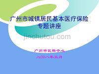 广州医保政策解读与实施细则介绍