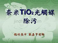 奈米TiO2光触媒除污路竹高中戴嘉亨老师