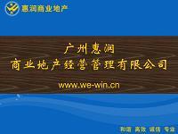 广州惠润商业地产经营管理有限公司简介