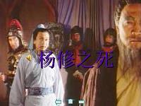 杨修之死课件