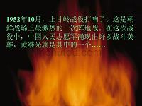 黄继光课件(ppt 25页)