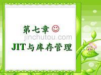 库存管理课件第七章 JIT与库存管理