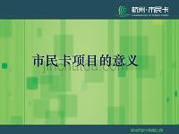 杭州市民卡项目的意义