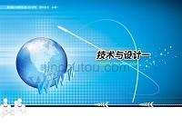 广东省版通用技术第三章第一节发现与明确问题