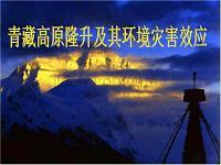 青藏高原隆升及其环境灾害效应