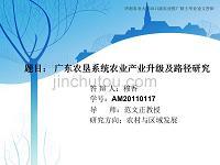 广东农垦系统农业产业升级及路径研究硕士毕业论文答辩幻灯范例