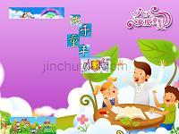 儿童节 主题班会 PPT课件