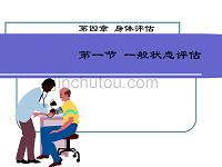 健康评估-课程课件-12一般状态、皮肤、浅表淋巴结