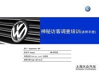 上海大众汽车-神秘访客调查培训(讲师手册)