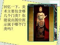 中西神像雕刻演示文稿