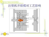 五分厂注塑工艺培训教程-注塑机开锁模对工艺影响(PPT 34页)