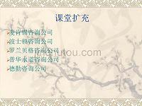 五大管理咨询公司0225