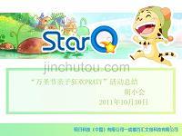 """2011""""万圣节亲子狂欢PRATY""""活动总结"""