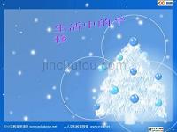 苏科版数学七上5.2《图形的变化》ppt课件