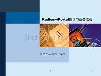 Radius+Portal协议与业务流程课件