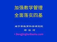 加强教学管理,全面落实四基(邓泾河)