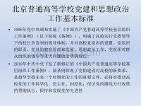 北京普通高等学校党建和思想政治工作基本标准