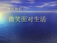 主题4:不怕困难_直面挫折