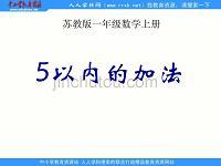 苏教版数学一上《5以内的加法》 (1)PPT课件