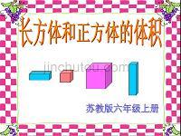 苏教版数学六上《长方体和正方体的体积》PPT课件之一