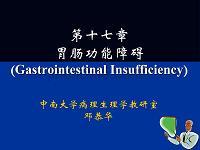 中南大学-病理生理学--胃肠功能障碍