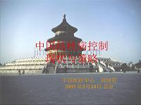 中国结核病控制现状与策略