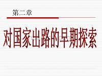 中国近代史纲要-第二章