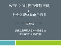Web2.0时代的营销战略:社会化媒体与电子商务