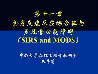 中南大学-病理生理学--全身炎症反应综合征与多器官功能障碍