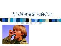 支气管哮喘病人的护理