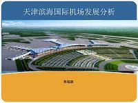 天津滨海国际机场研究