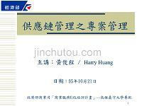 供应链管理之专案管理061021