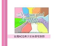 台湾ACG美少女系御宅族群