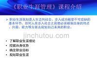 东财职业生涯:第01章 职业基本范畴