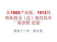 寻找南京现代化的足迹