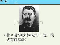 苏联的改革与解体