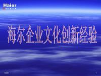 海尔文化互动课件(1)