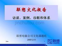 联想企业文化系统工程咨询报告