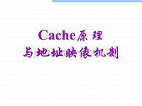 Cache的原理与地址映像机制