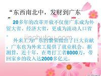 外来工为广东的繁荣做出了巨大贡献,广东也为外来工提供