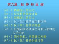 南京航空航天大学工程力学课件4