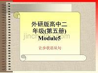 外研版必修五Module5 Grammar课件