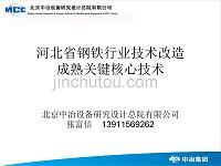 河北省钢铁行业技术改造成熟关键核心技术