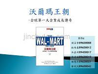 沃尔玛王朝-全球第一大企业成长传奇