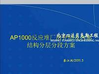 AP1000反应堆厂房介绍及内部结构分层分段方案