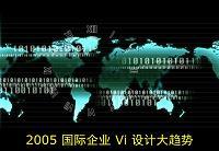 2005国际企业Vi设计大趋势