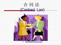 经济法课件 第五章 合同法讲座正式