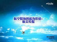航空媒体的蓝海价值市场营销推广方案