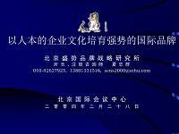 以人本的企业文化培育强势的国际品牌(1)